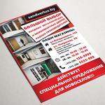 Разработка рекламных листовок, буклетов