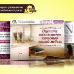 Разработка дизайна сайта одностраничника для мебельной компании