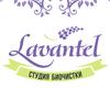 Компания Lavantel