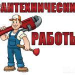 Установка и ремонт сантехники, душевых