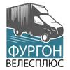 """ООО """"Фургонвелесплюс"""""""