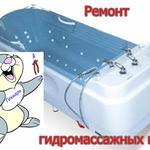 Ремонт гидромассажного оборудования