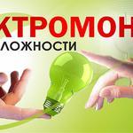 Электрик в Витебске. Услуги электрика в Витебске. Электромонтажные работы Витебск