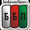 ООО БелБизнесПринт