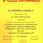 Услуги сертифицированного 1С программиста