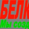 Компания Белклимат